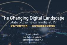 2015美国新媒体研究报告皮尤研究中心_000001.png
