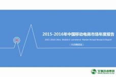 2015-2016中国移动电商市场年度报告_000001.png