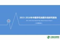 2015-2016年中国手机地图市场研究_000001.png