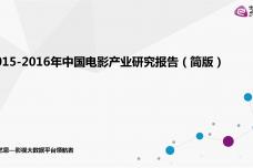 2015-2016年中国电影产业研究报告-1_000001.png