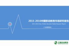 2015-2016年中国移动教育市场研究报告_000001.png