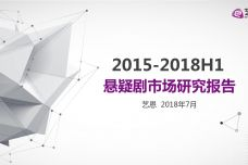 2015-2018上半年悬疑剧市场报告_000001.jpg