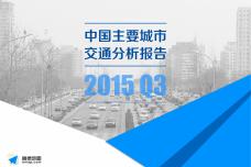 2015Q3中国主要城市交通分析报告-final_000001.png