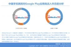 2015Q3中国手机应用商店季度监测报告_000016.png