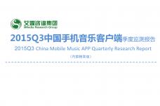 2015Q3中国手机音乐客户端季度监测报告_000001.png