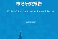 2016上半年中国在线直播市场研究报告_000001.png