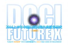 2016上半年中国白领网络外卖服务研究_000001.png