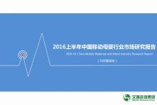 2016上半年中国移动母婴行业市场研究报告_000001.png