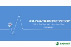 2016上半年中国虚拟现实行业研究报告_000001.png
