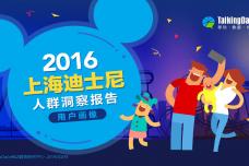 2016上海迪士尼人群洞察报告_000001.png