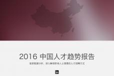 2016中国人才趋势报告_000001.png