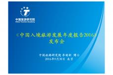 2016中国入境旅游发展年度报告_000001.png