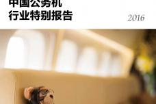 2016中国公务机行业特别报告_000001.png