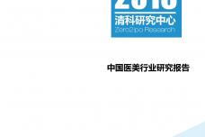 2016中国医美行业研究报告_000001.png