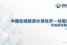 2016中国在线旅游分享经济住宿篇_000001.png