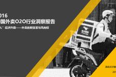 2016中国外卖O2O行业洞察报告_000001.png