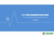 2016中国大数据营销市场研究报告_000001.png