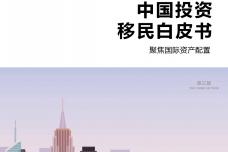 2016中国投资移民白皮书_000001.png