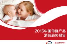 2016中国母婴产品消费趋势报告_000001.png