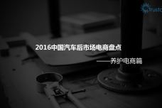 2016中国汽车后市场电商行业盘点_000001.png