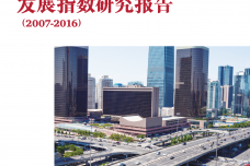 2016中国汽车经销商金融发展指数研究_000001.png
