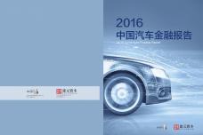 2016中国汽车金融报告_000001.png