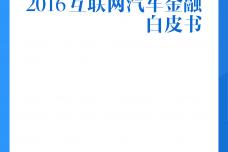 2016互联网汽车金融白皮书_000001.png