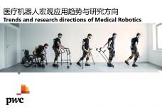 2016医疗机器人宏观应用趋势与研究方向_000001.png