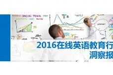 2016在线英语教育行业洞察报告_000001.png