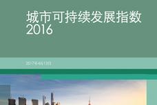 2016城市可持续发展指数_000001.png