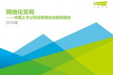 2016年中国上市公司互联网改造案例报告_000001.png