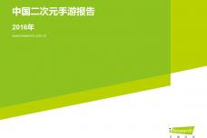 2016年中国二次元手游报告_000001.png