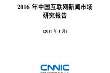 2016年中国互联网新闻市场研究报告_000001.png