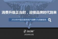 2016年中国互联网用户消费行为洞察报告_000001.png