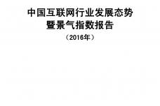 2016年中国互联网行业发展态势暨景气指数报告_000001.png