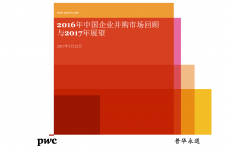 2016年中国企业并购市场回顾_000001.png