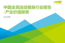 2016年中国全民运动健身行业报告_000001.png