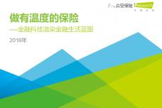 2016年中国创新保险行业白皮书_000001.png