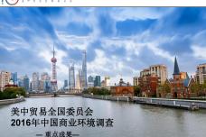 2016年中国商业环境调查_000001.png