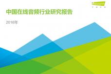 2016年中国在线音频行业研究报告_000001.png