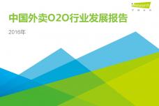 2016年中国外卖O2O行业发展报告_000001.png