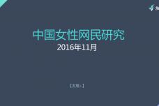 2016年中国女性网民研究报告_000001.png