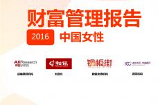 2016年中国女性财富管理报告_000001.png