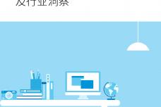 2016年中国数字营销趋势及行业洞察_000001.png