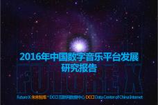 2016年中国数字音乐平台发展研究报告_000001.png