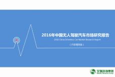 2016年中国无人驾驶汽车市场研究报告_000001.png