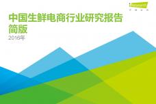 2016年中国生鲜电商行业研究报告简版_000001.png