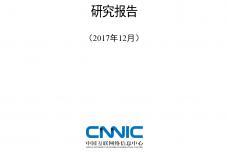 2016年中国社交应用用户行为研究报告_000001.png