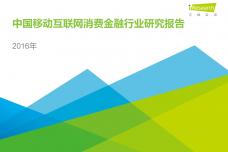 2016年中国移动互联网消费金融行业研究报告_000001.png