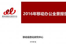 2016年中国移动办公全景报告_000001.png